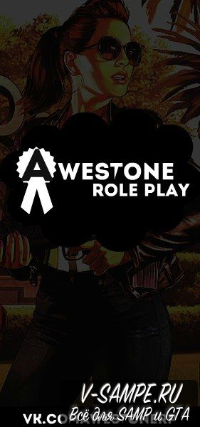 Awestone Role Play