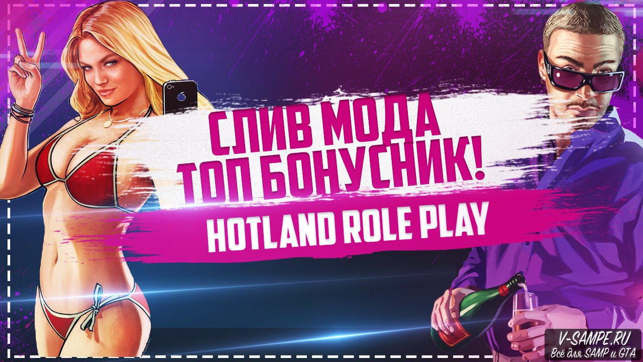 HOTLAND ROLE PLAY - БОНУС...